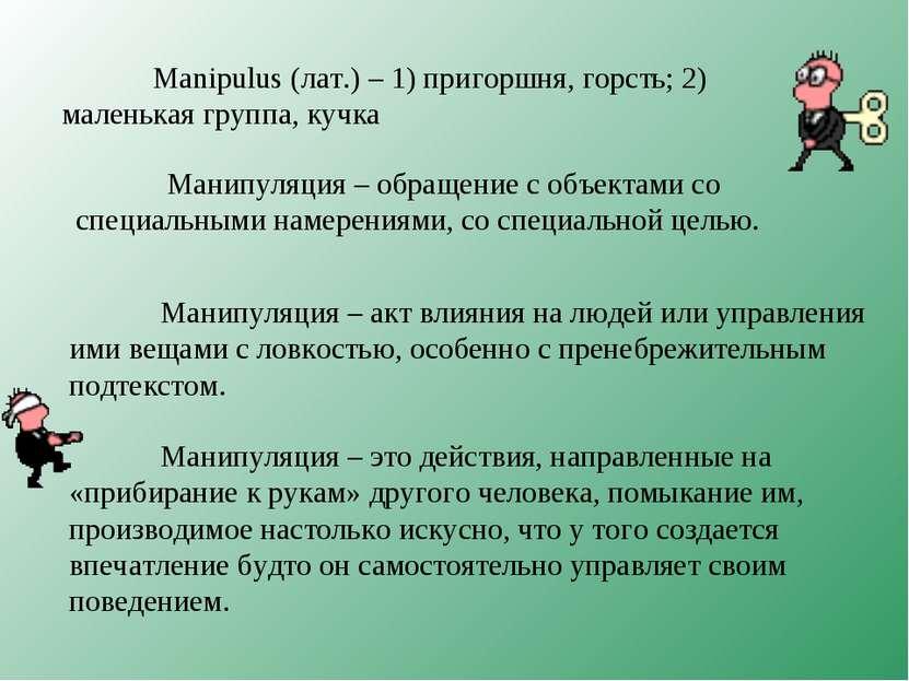 Manipulus (лат.) – 1) пригоршня, горсть; 2) маленькая группа, кучка Манипуляц...