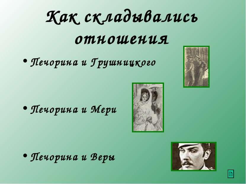 Как складывались отношения Печорина и Грушницкого Печорина и Мери Печорина и ...
