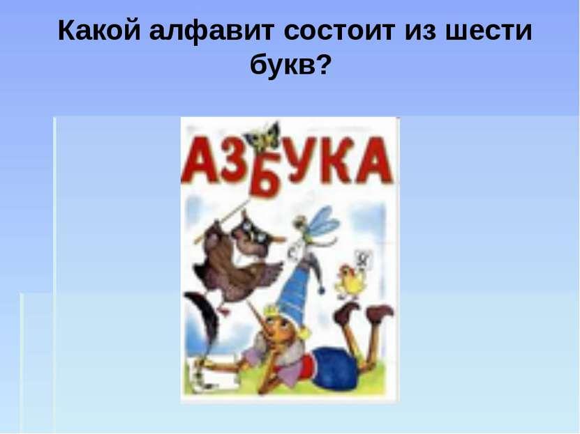 Какой алфавит состоит из шести букв?