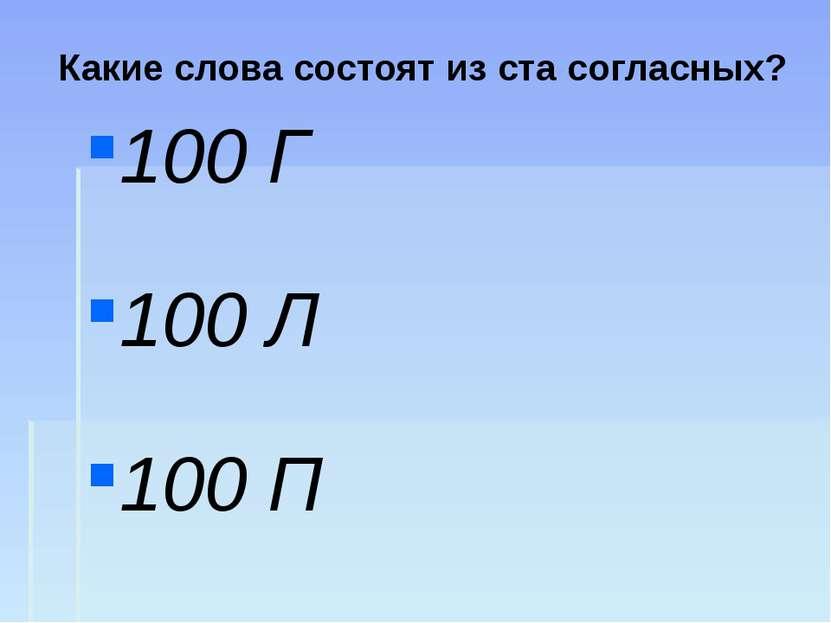 Какие слова состоят из ста согласных? 100 Г 100 Л 100 П