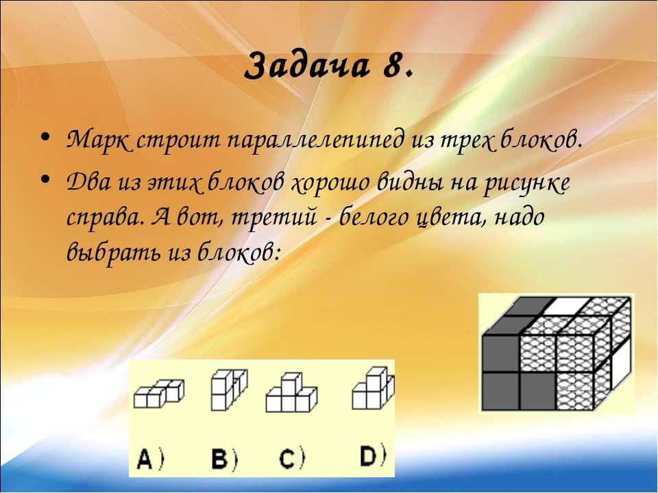 Задача 8. Марк строит параллелепипед из трех блоков. Два из этих блоков хорош...
