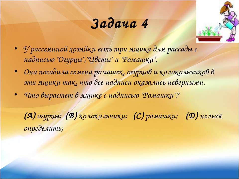 """Задача 4 У рассеянной хозяйки есть три ящика для рассады с надписью """"Огурцы"""",..."""