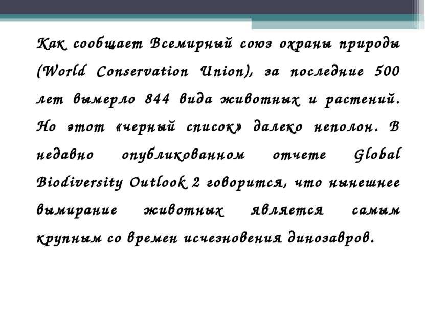 Как сообщает Всемирный союз охраны природы (World Conservation Union), за пос...