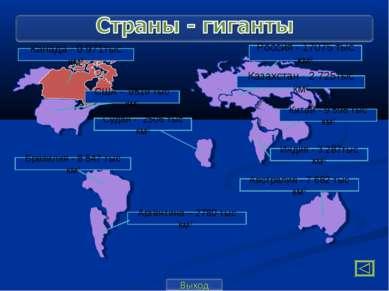 Россия - 17075 тыс км2 Китай - 9 598 тыс км2 Индия - 3 287тыс км2 Судан - 250...