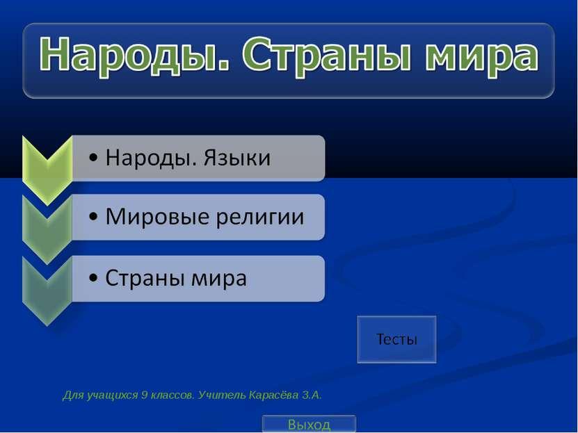 Для учащихся 9 классов. Учитель Карасёва З.А.