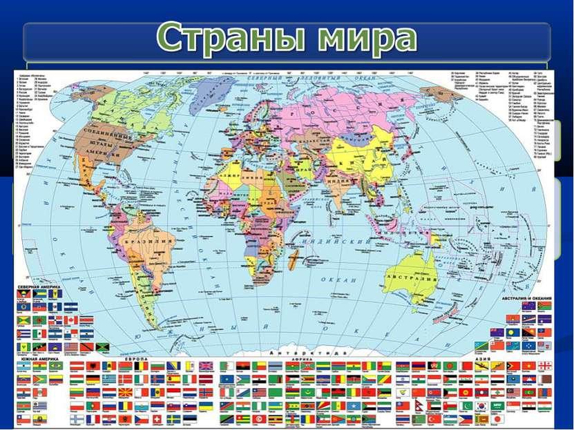 В настоящее время в мире насчитывается более 200 стран приморские внутриконти...