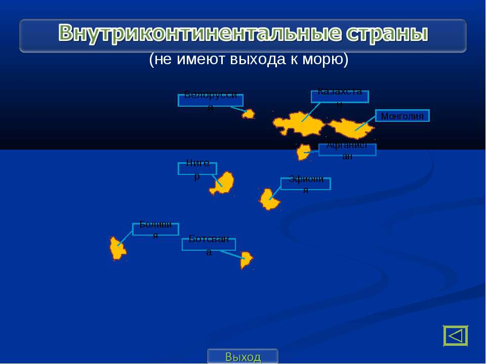 Афганистан Эфиопия Боливия Монголия Нигер Белоруссия Ботсвана Казахстан (не и...