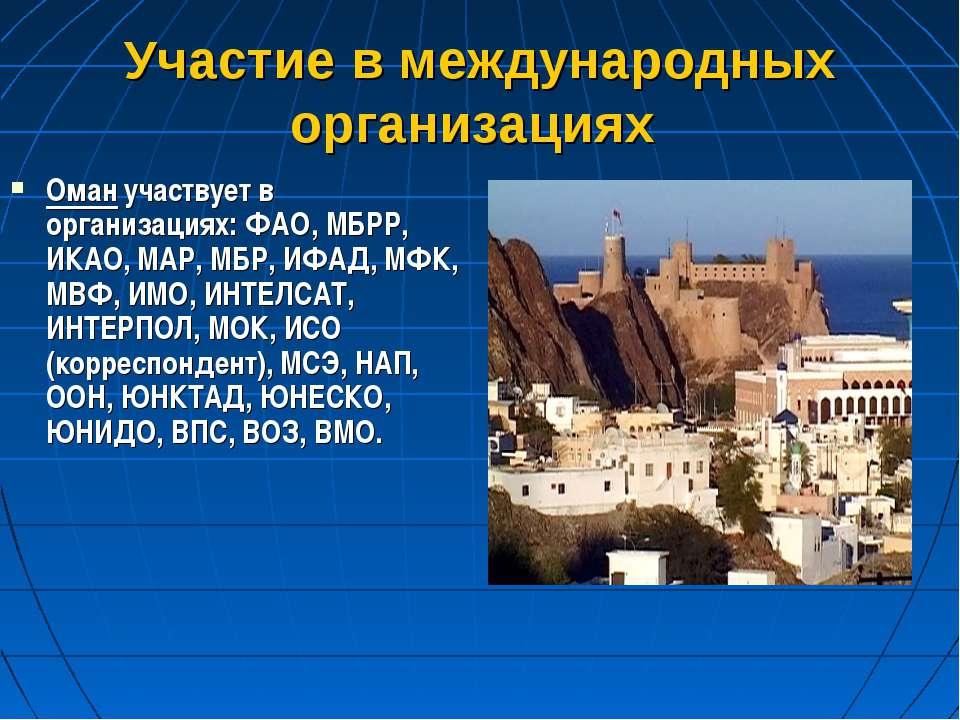 Участие в международных организациях Оман участвует в организациях: ФАО, МБРР...