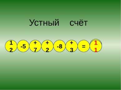 Устный счёт 12 -5 +7 +2 ? +3 -8 = 11