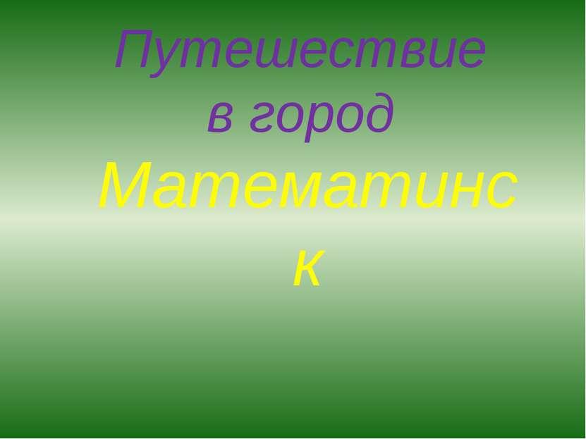 Путешествие в город Математинск