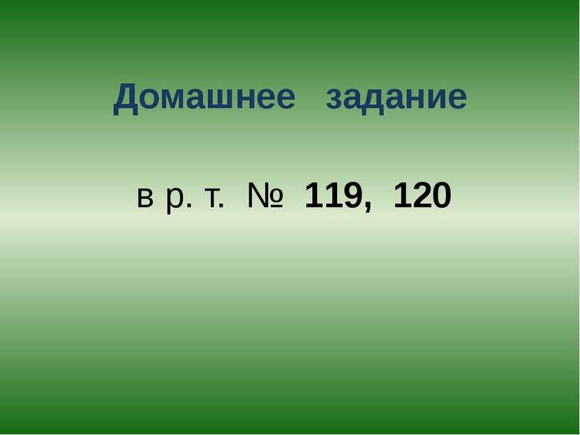 Домашнее задание в р. т. № 119, 120