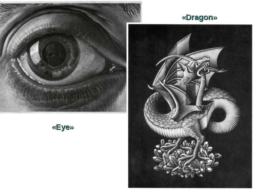 «Dragon» «Eye»