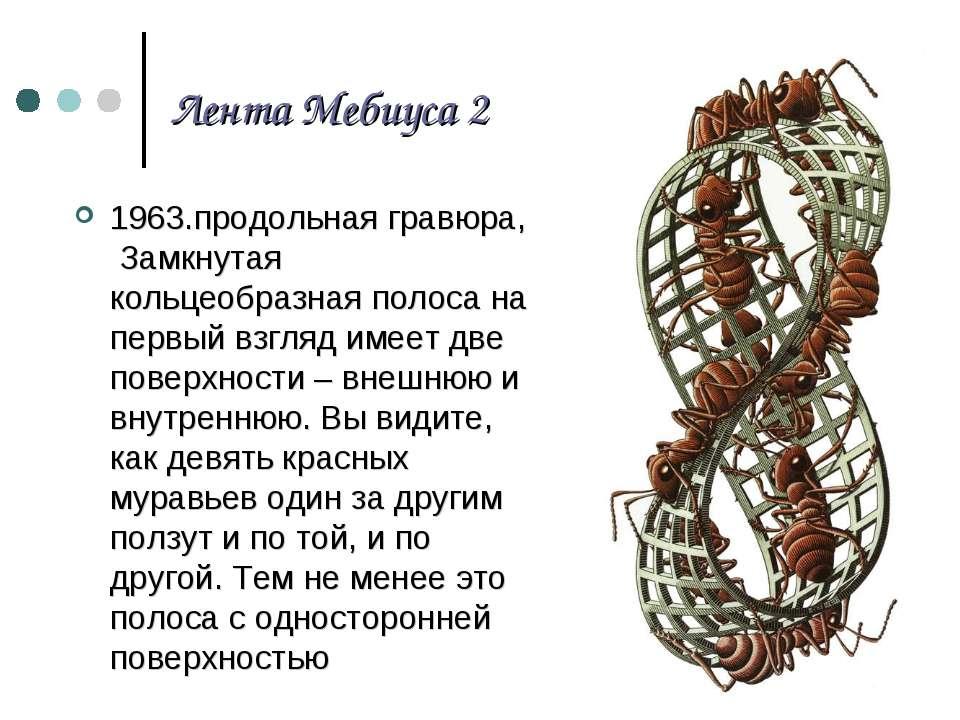 Лента Мебиуса 2 1963.продольная гравюра, Замкнутая кольцеобразная полоса на п...