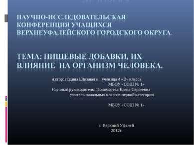 Автор: Юдина Елизавета ученица 4 «В» класса МБОУ «СОШ № 1» Научный руководите...