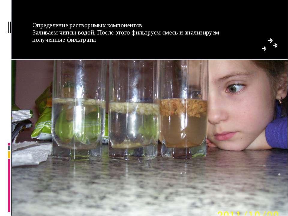 Заливаем чипсы водой. После этого фильтруем смесь и анализируем полученные фи...