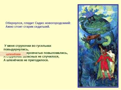 Обернулся, глядит Садко новогородскиий: Ажно стоит старик седатыий. У меня ст...