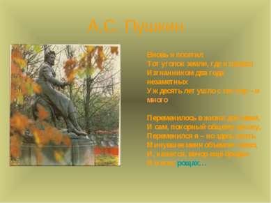 А.С. Пушкин Вновь я посетил Тот уголок земли, где я провел Изгнанником два го...