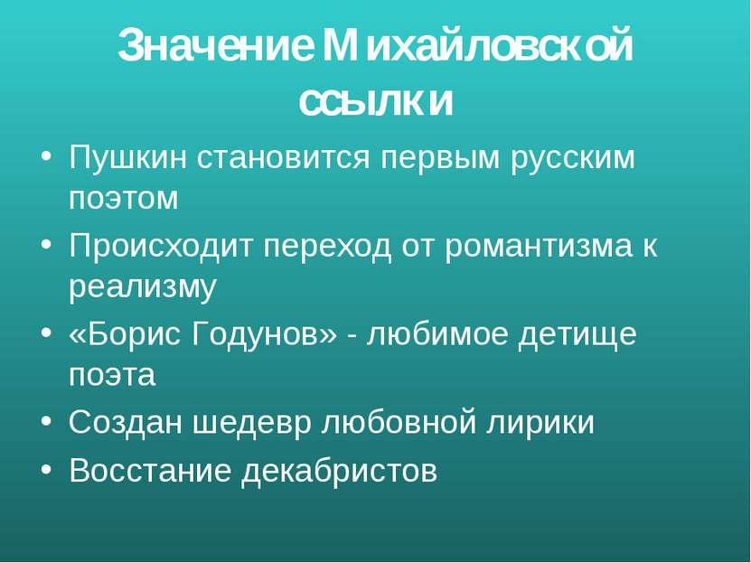 Значение Михайловской ссылки Пушкин становится первым русским поэтом Происход...