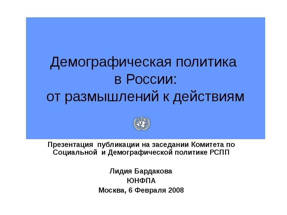 Демографическая политика в России: от размышлений к действиям Презентация пуб...