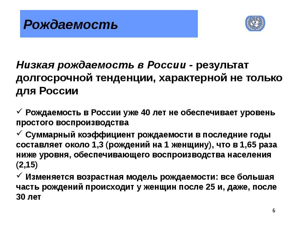 * Рождаемость Низкая рождаемость в России - результат долгосрочной тенденции,...