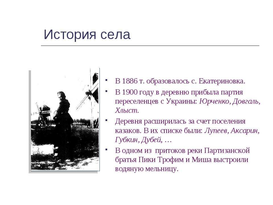 История села В 1886 т. образовалось с. Екатериновка. В 1900 году в деревню пр...