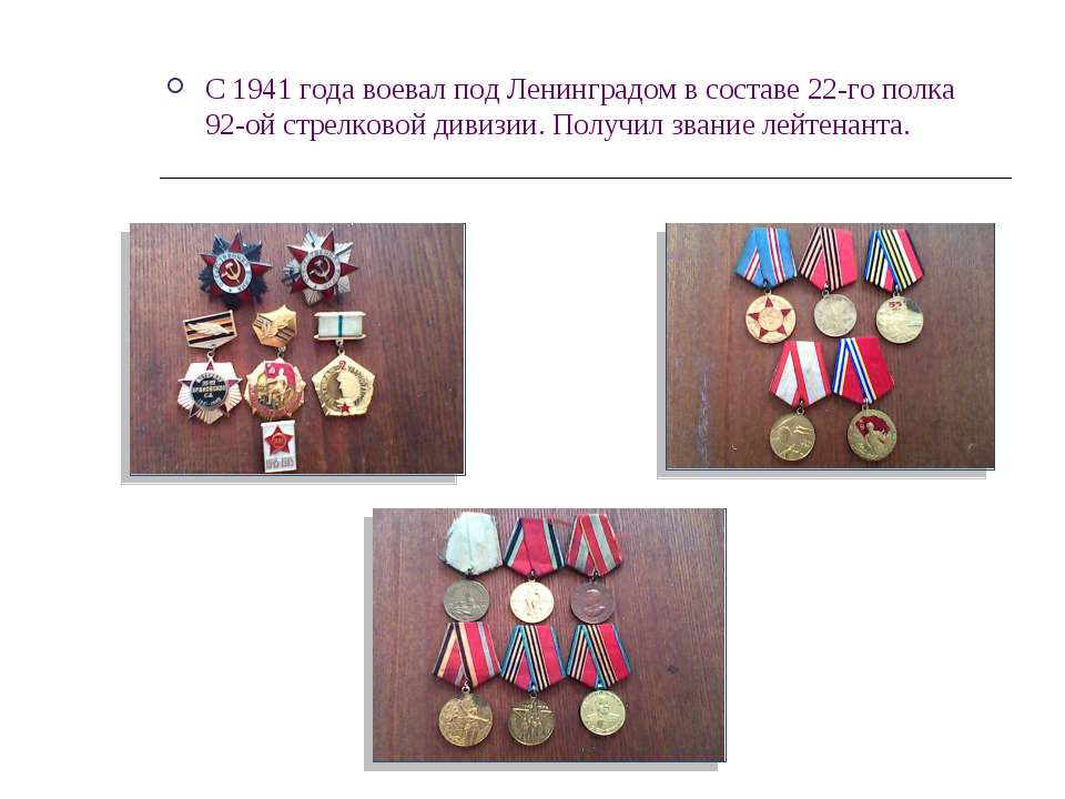 С 1941 года воевал под Ленинградом в составе 22-го полка 92-ой стрелковой див...