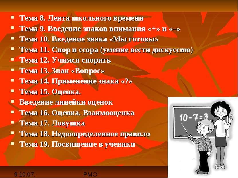 Тема 8. Лента школьного времени Тема 9. Введение знаков внимания «+» и «–» Те...