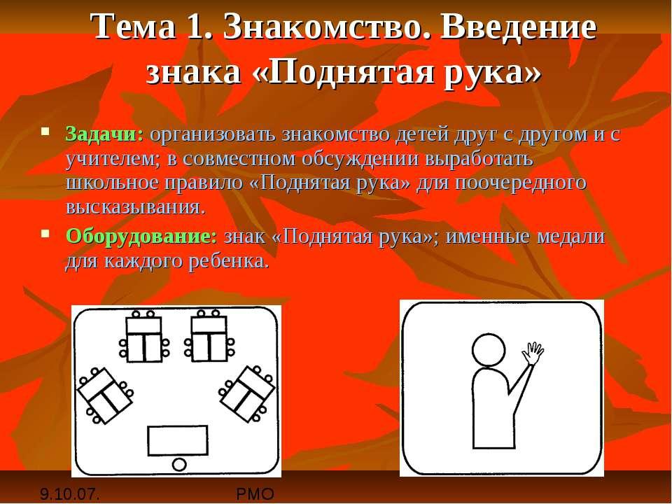 Тема 1. Знакомство. Введение знака «Поднятая рука» Задачи: организовать знако...