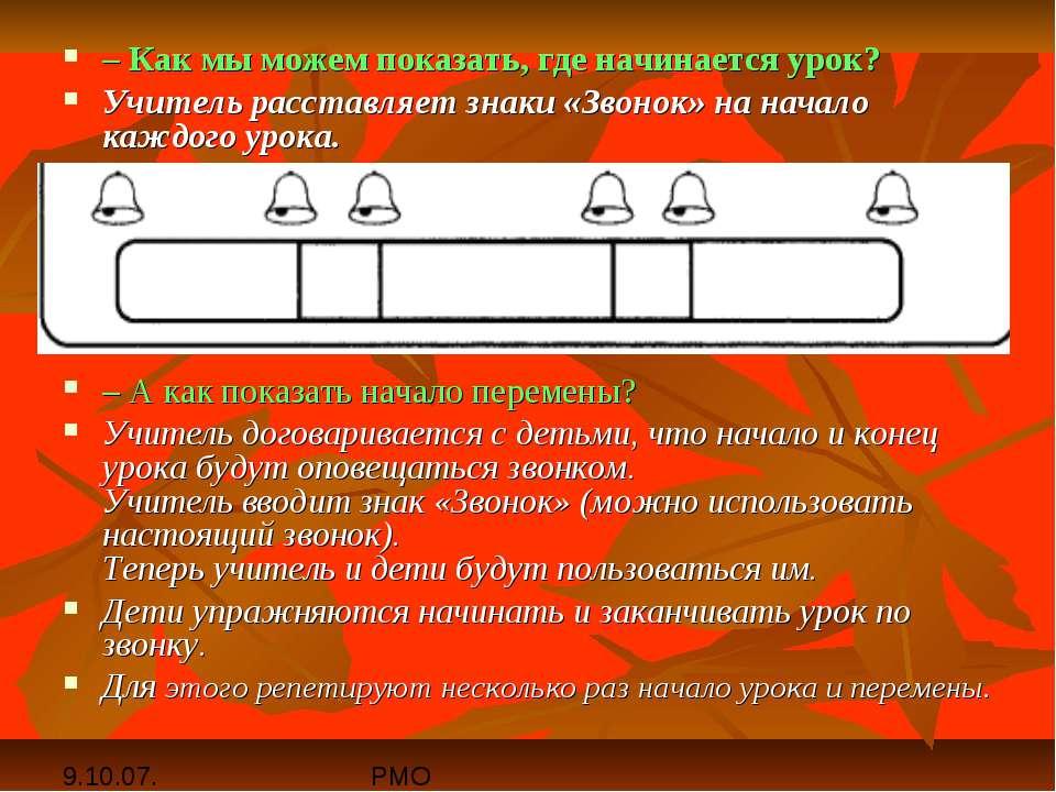 –Как мы можем показать, где начинается урок? Учитель расставляет знаки «Звон...