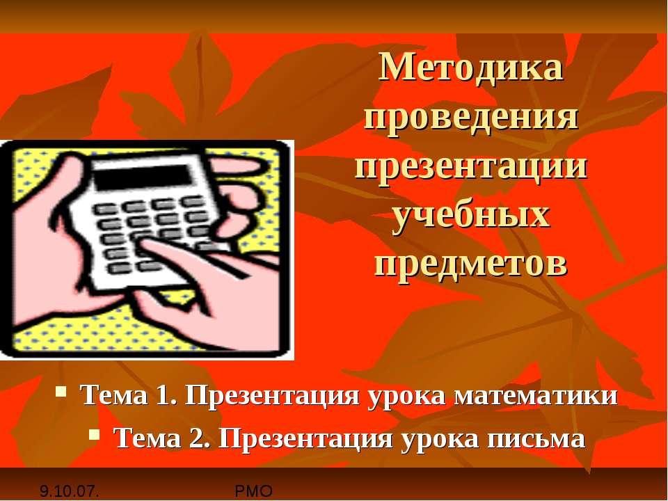 Методика проведения презентации учебных предметов Тема 1. Презентация урока м...