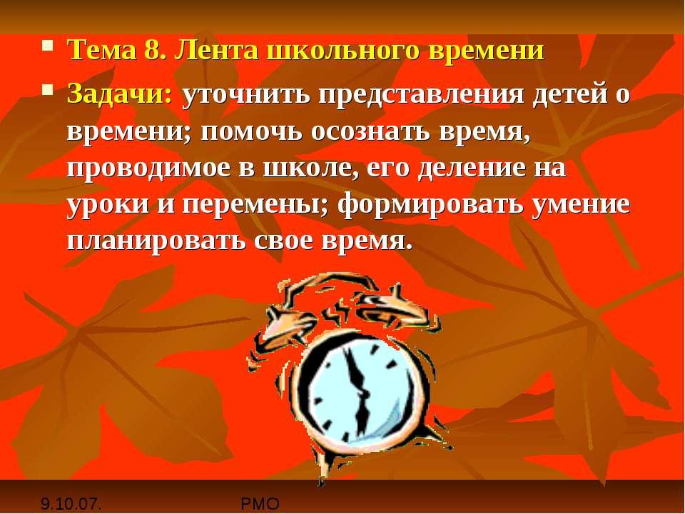 Тема 8. Лента школьного времени Задачи: уточнить представления детей о времен...