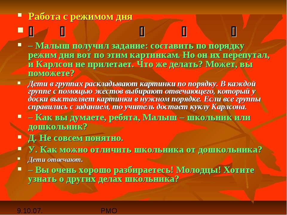 Работа с режимом дня –Малыш получил задание: составить по порядку режим дня ...