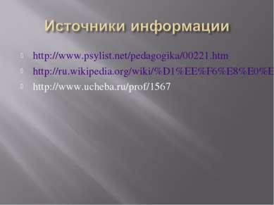 http://www.psylist.net/pedagogika/00221.htm http://ru.wikipedia.org/wiki/%D1%...