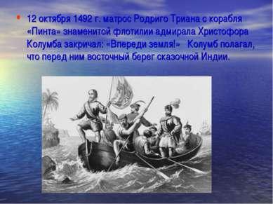 12 октября 1492 г. матрос Родриго Триана с корабля «Пинта» знаменитой флотили...