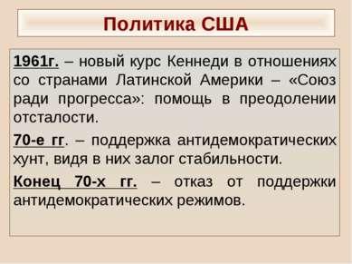 Политика США 1961г. – новый курс Кеннеди в отношениях со странами Латинской А...