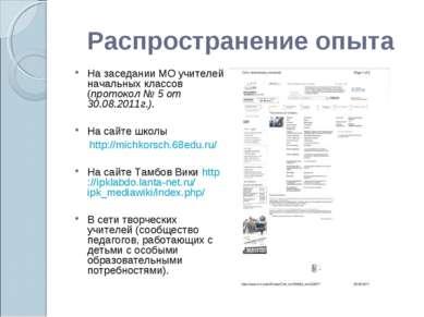Распространение опыта На заседании МО учителей начальных классов (протокол № ...