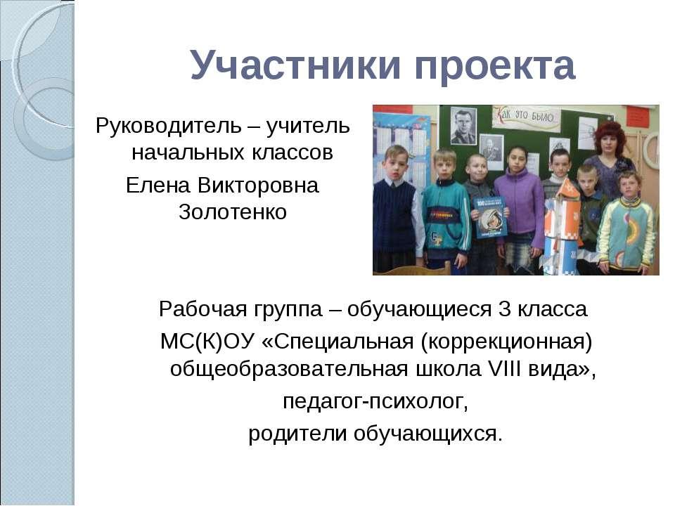 Участники проекта Руководитель – учитель начальных классов Елена Викторовна З...