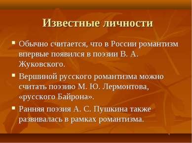 Известные личности Обычно считается, что в России романтизм впервые появился ...
