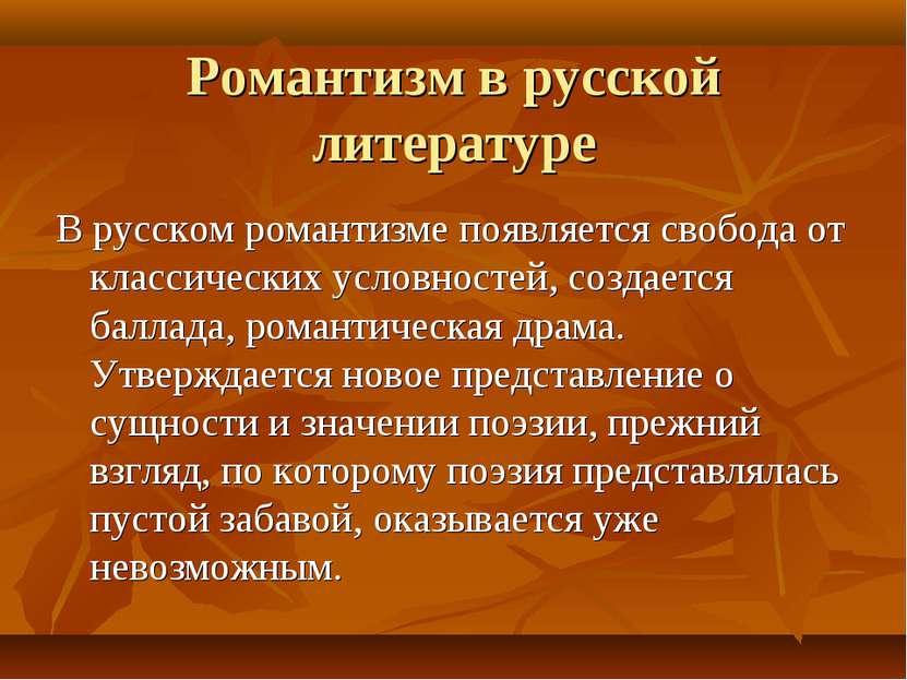 Романтизм в русской литературе В русском романтизме появляется свобода от кла...