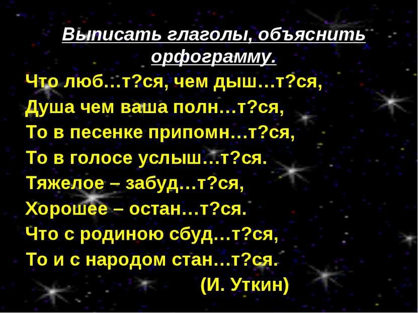 Что люб…т?ся, чем дыш…т?ся, Душа чем ваша полн…т?ся, То в песенке припомн…т?с...