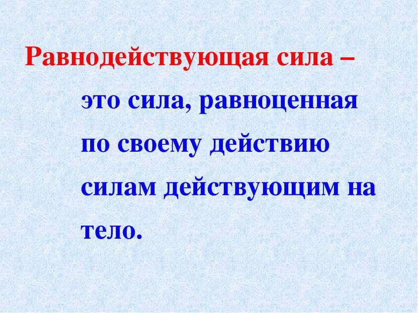 Равнодействующая сила – это сила, равноценная по своему действию силам действ...