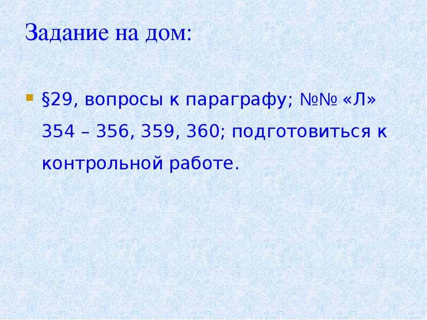 Задание на дом: §29, вопросы к параграфу; №№ «Л» 354 – 356, 359, 360; подгото...