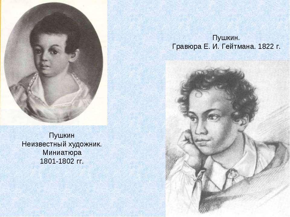 Пушкин. Гравюра Е. И. Гейтмана. 1822 г. Пушкин Неизвестный художник. Миниатюр...