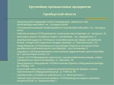 Крупнейшие промышленные предприятия Оренбургской области заводПереработка фра...