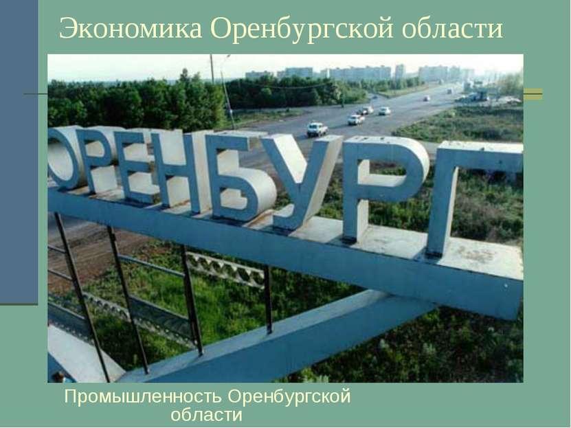 Экономика Оренбургской области Промышленность Оренбургской области