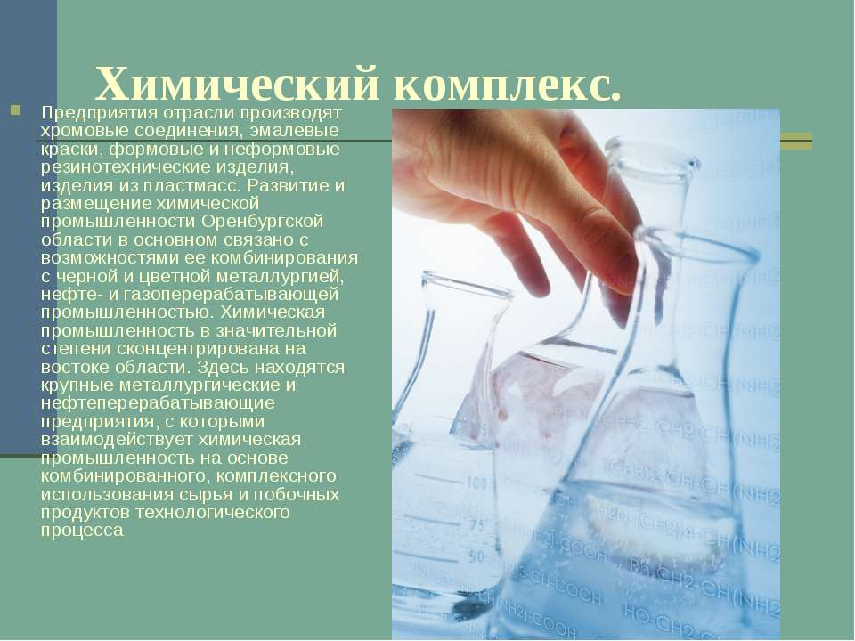 Химический комплекс. Предприятия отрасли производят хромовые соединения, эма...
