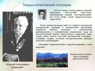 Творцы отечественной географии Николай Николаевич Баранский 126 лет назад в Т...