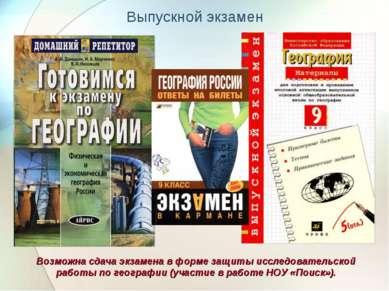 Выпускной экзамен Возможна сдача экзамена в форме защиты исследовательской ра...