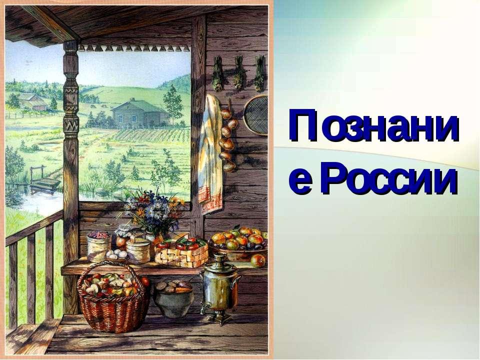 Познание России