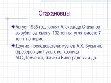 Стахановцы Август 1935 год горняк Александр Стаханов вырубил за смену 102 тон...